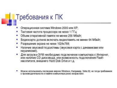 Требования к ПК Операционная система Windows 2000 или XP; Тактовая частота пр...