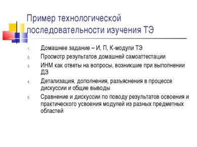 Пример технологической последовательности изучения ТЭ Домашнее задание – И, П...
