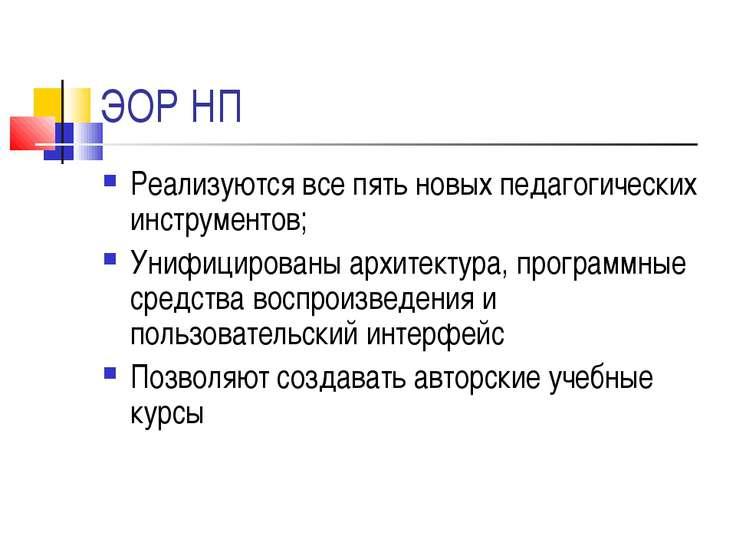 ЭОР НП Реализуются все пять новых педагогических инструментов; Унифицированы ...