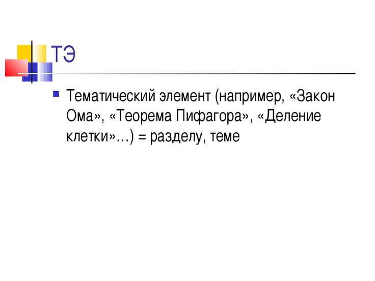 ТЭ Тематический элемент (например, «Закон Ома», «Теорема Пифагора», «Деление ...