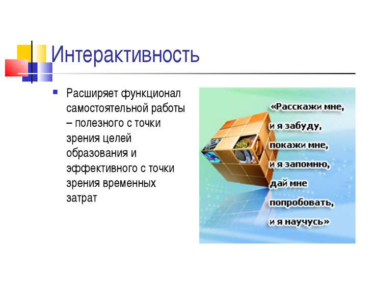 Интерактивность Расширяет функционал самостоятельной работы – полезного с точ...
