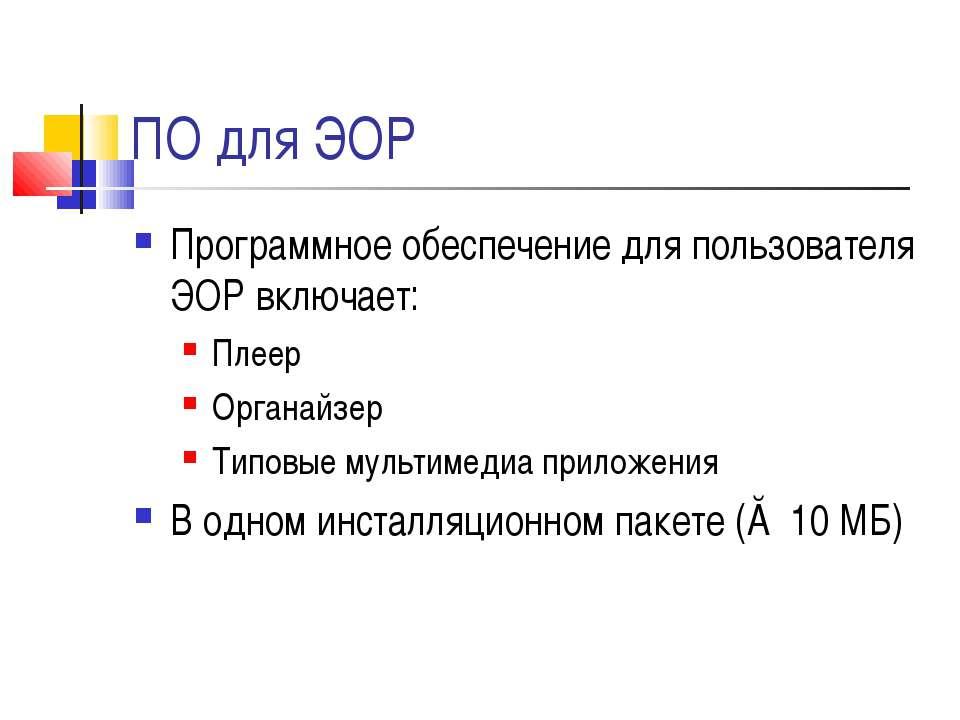 ПО для ЭОР Программное обеспечение для пользователя ЭОР включает: Плеер Орган...