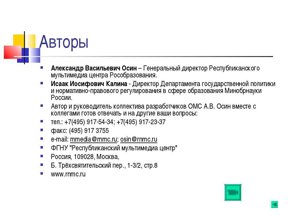 Авторы Александр Васильевич Осин – Генеральный директор Республиканского муль...