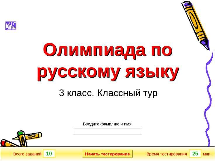 Подготовка к олимпиаде по русскому языку3класс