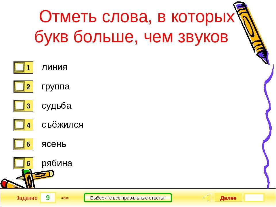 9 Задание Выберите все правильные ответы! Отметь слова, в которых букв больше...