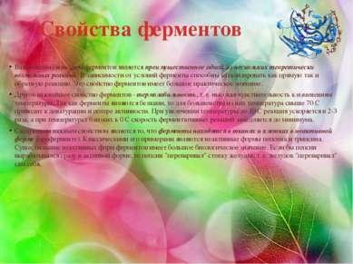 Свойства ферментов Важнейшим свойством ферментов является преимущественное од...