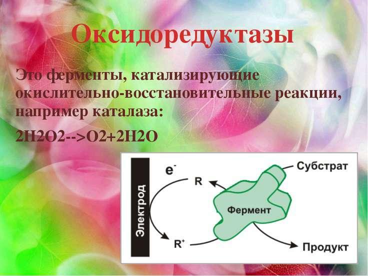 Оксидоредуктазы Это ферменты, катализирующие окислительно-восстановительные р...