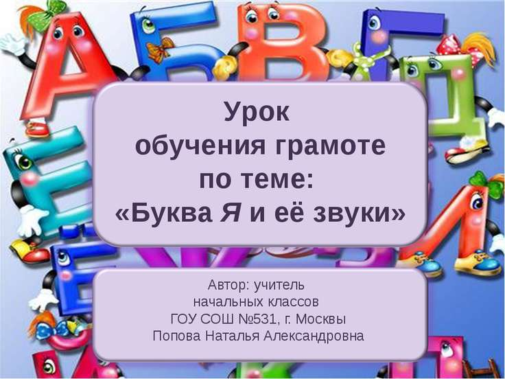 Автор: учитель начальных классов ГОУ СОШ №531, г. Москвы Попова Наталья Алекс...