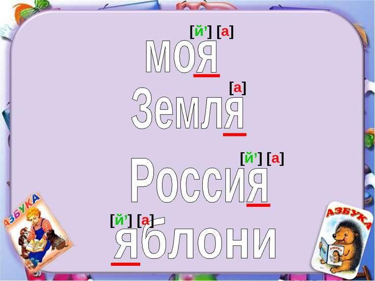 [й'] [a] [a] [й'] [a] [й'] [a]