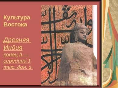 Культура Востока Древняя Индия конец II — середина 1 тыс. дон. э.