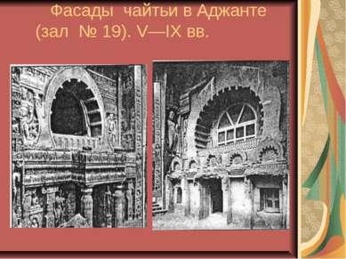 Фасады чайтьи в Аджанте (зал № 19). V—IХ вв.