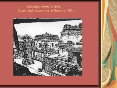 Шикхара южного типа. Храм Кайласанатха в Эллоре. УIII в,