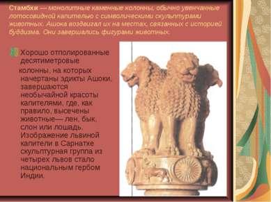 Стамбхи — монолитные каменные колонны, обычно увенчанные лотосовидной капител...
