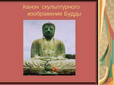 Канон скульптурного изображения Будды