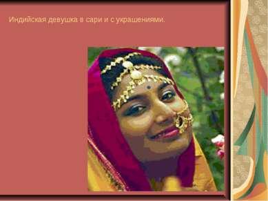 Индийская девушка в сари и с украшениями.