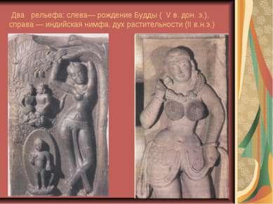 Два рельефа: слева— рождение Будды ( V в. дон. э.), справа — индийская нимфа,...