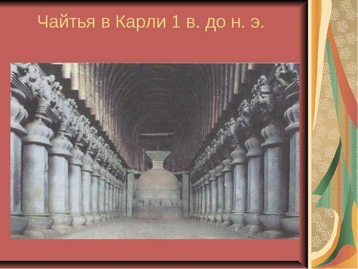 Чайтья в Карли 1 в. до н. э.