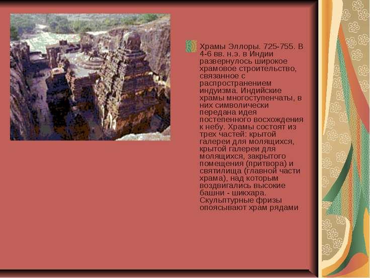 Храмы Эллоры. 725-755. В 4-6 вв. н.э. в Индии развернулось широкое храмовое с...