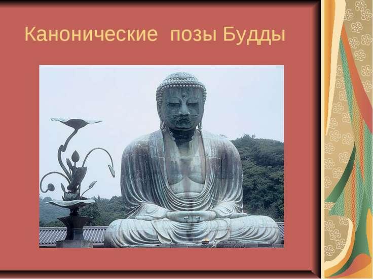 Канонические позы Будды