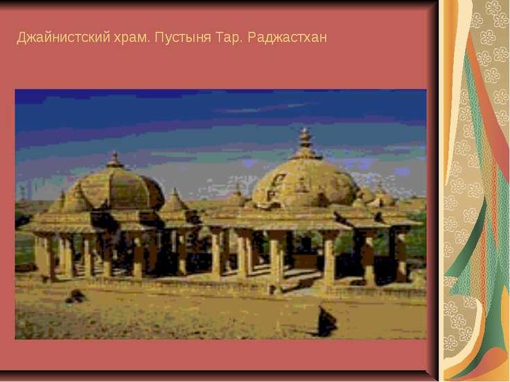 Джайнистский храм. Пустыня Тар. Раджастхан
