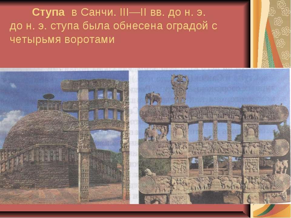 Ступа в Санчи. III—II вв. до н. э. до н. э. ступа была обнесена оградой с чет...