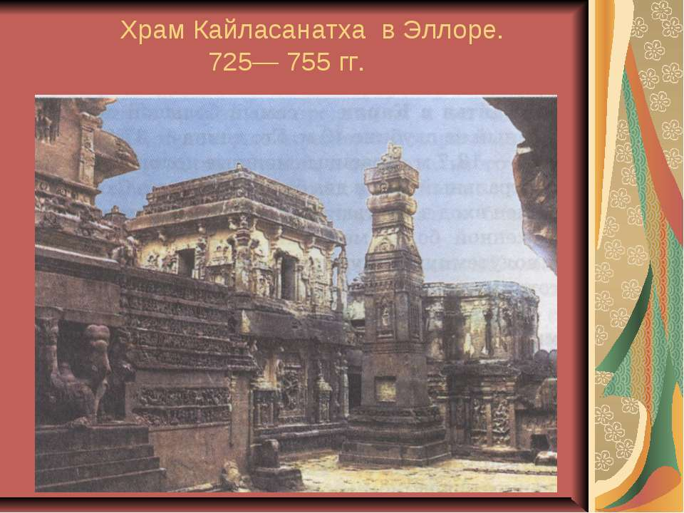 Храм Кайласанатха в Эллоре. 725— 755 гг.