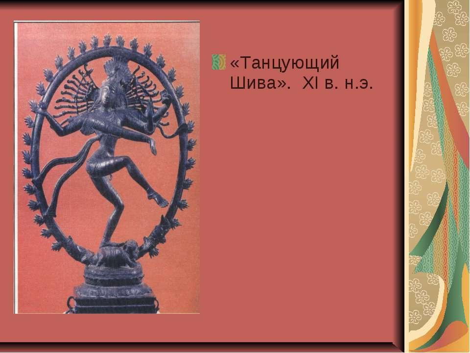 «Танцующий Шива». ХI в. н.э.