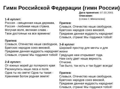 1-й куплет: Россия - священная наша держава, Россия - любимая наша страна. Мо...
