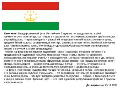 Описание: Государственный флаг Республики Таджикистан представляет собой прям...