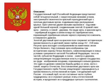 Описание: Государственный герб Российской Федерации представляет собой четыре...