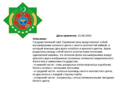 Дата принятия: 15.08.2003 Описание: Государственный герб Туркменистана предст...