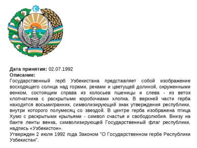 Дата принятия: 02.07.1992 Описание: Государственный герб Узбекистана представ...