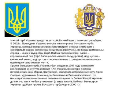 Малый герб Украины представлят собой синий щит с золотым трезубцем. В 2002 г....