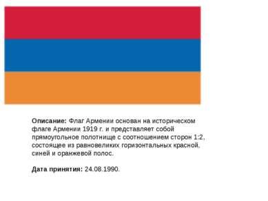 Описание: Флаг Армении основан на историческом флаге Армении 1919 г. и предст...