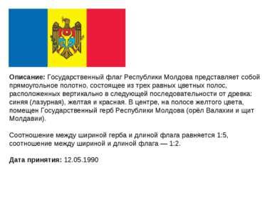 Описание: Государственный флаг Республики Молдова представляет собой прямоуго...