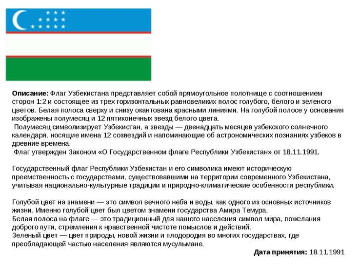 Описание: Флаг Узбекистана представляет собой прямоугольное полотнище с соотн...