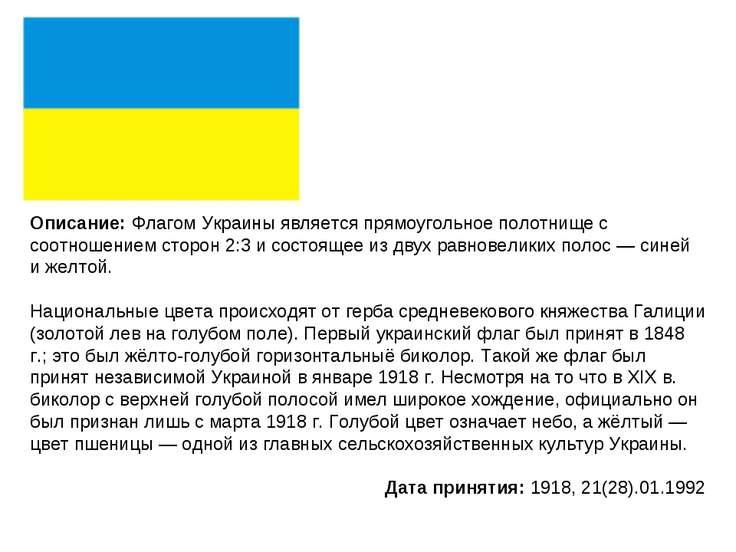 Описание: Флагом Украины является прямоугольное полотнище с соотношением стор...