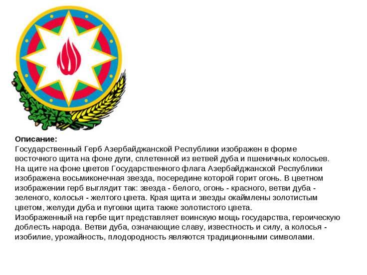 Описание: Государственный Герб Азербайджанской Республики изображен в форме в...