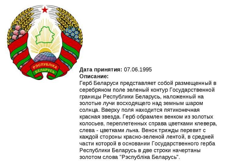 Дата принятия: 07.06.1995 Описание: Герб Беларуси представляет собой размещен...
