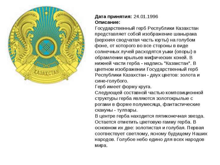 Дата принятия: 24.01.1996 Описание: Государственный герб Республики Казахстан...