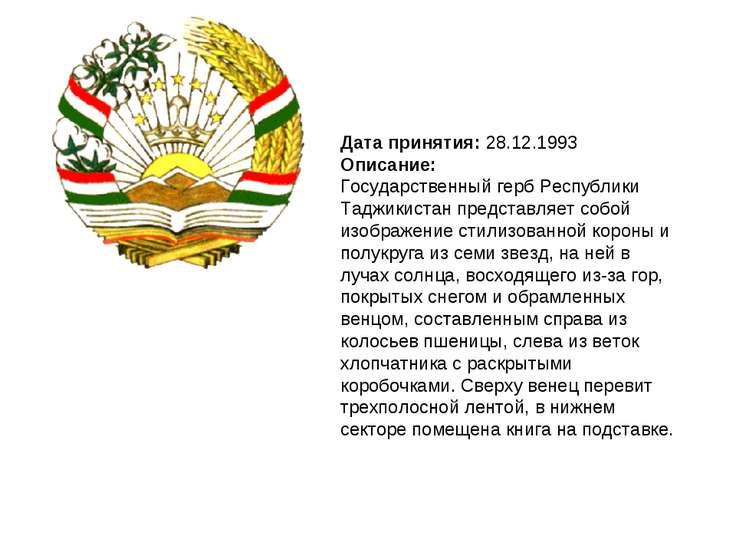 Дата принятия: 28.12.1993 Описание: Государственный герб Республики Таджикист...