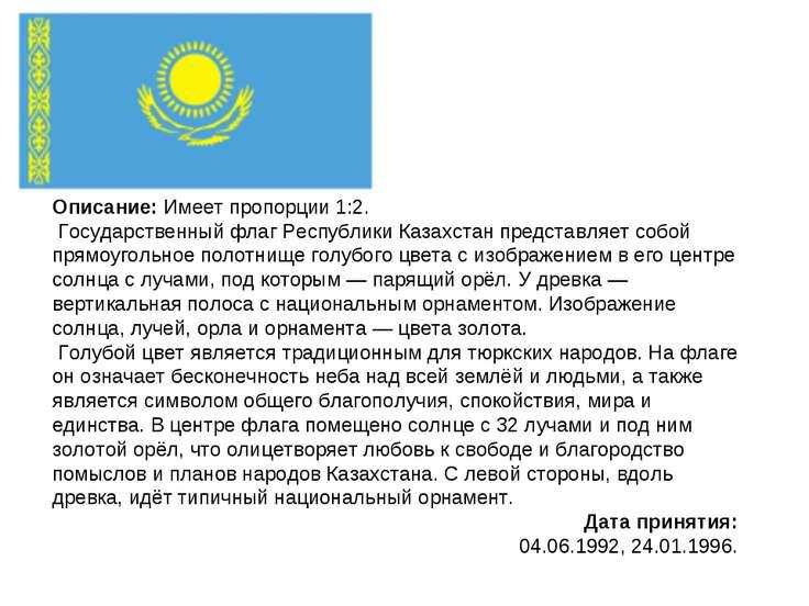 Описание: Имеет пропорции 1:2. Государственный флаг Республики Казахстан пре...