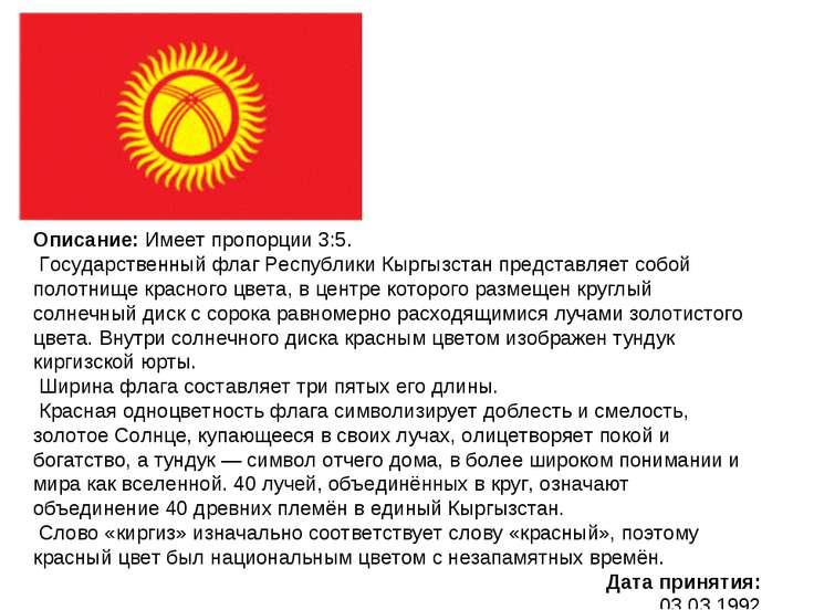 Описание: Имеет пропорции 3:5. Государственный флаг Республики Кыргызстан пр...