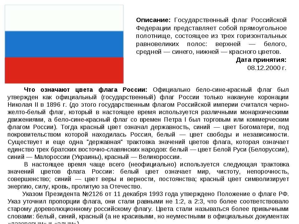 Что означают цвета флага России: Официально бело-сине-красный флаг был утвер...