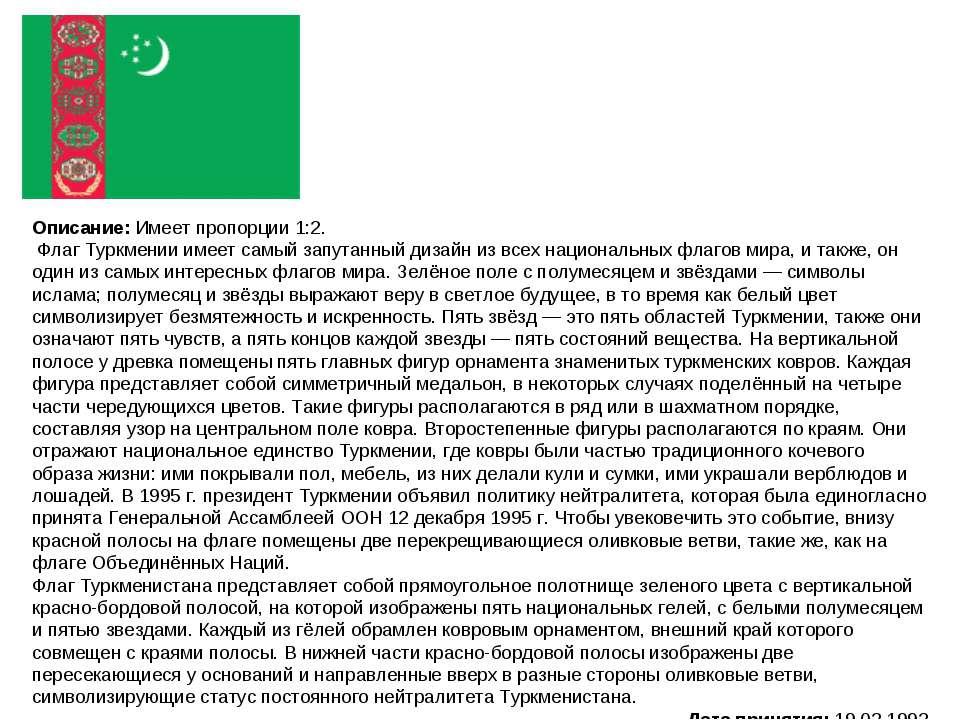 Описание: Имеет пропорции 1:2. Флаг Туркмении имеет самый запутанный дизайн ...