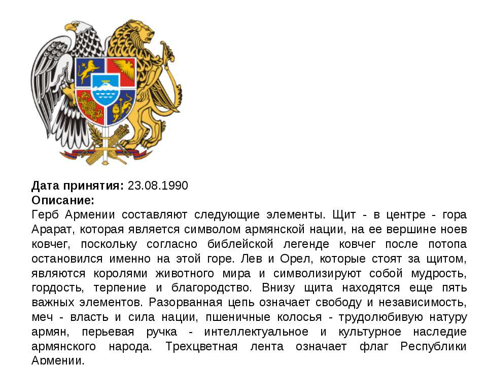 Дата принятия: 23.08.1990 Описание: Герб Армении составляют следующие элемент...