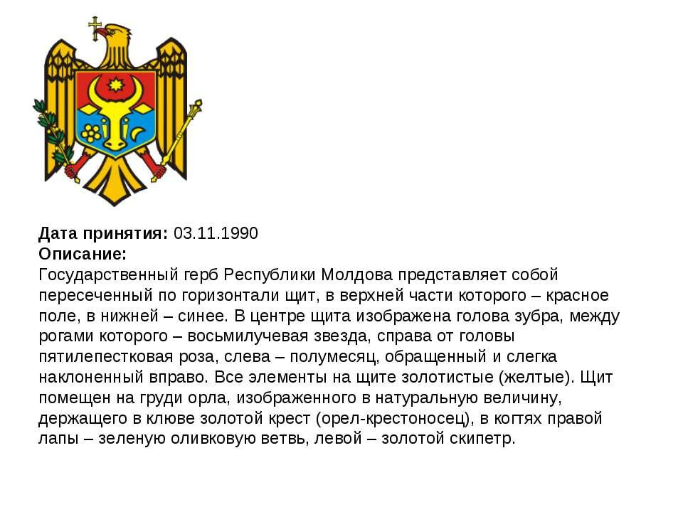 Дата принятия: 03.11.1990 Описание: Государственный герб Республики Молдова п...