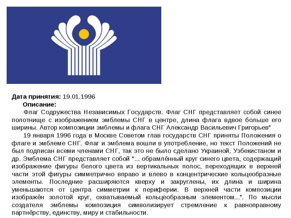 Дата принятия: 19.01.1996  Описание:  Флаг Содружества Независимых ...
