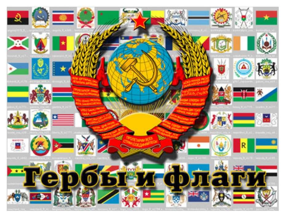 Российский герб в натуральную величину
