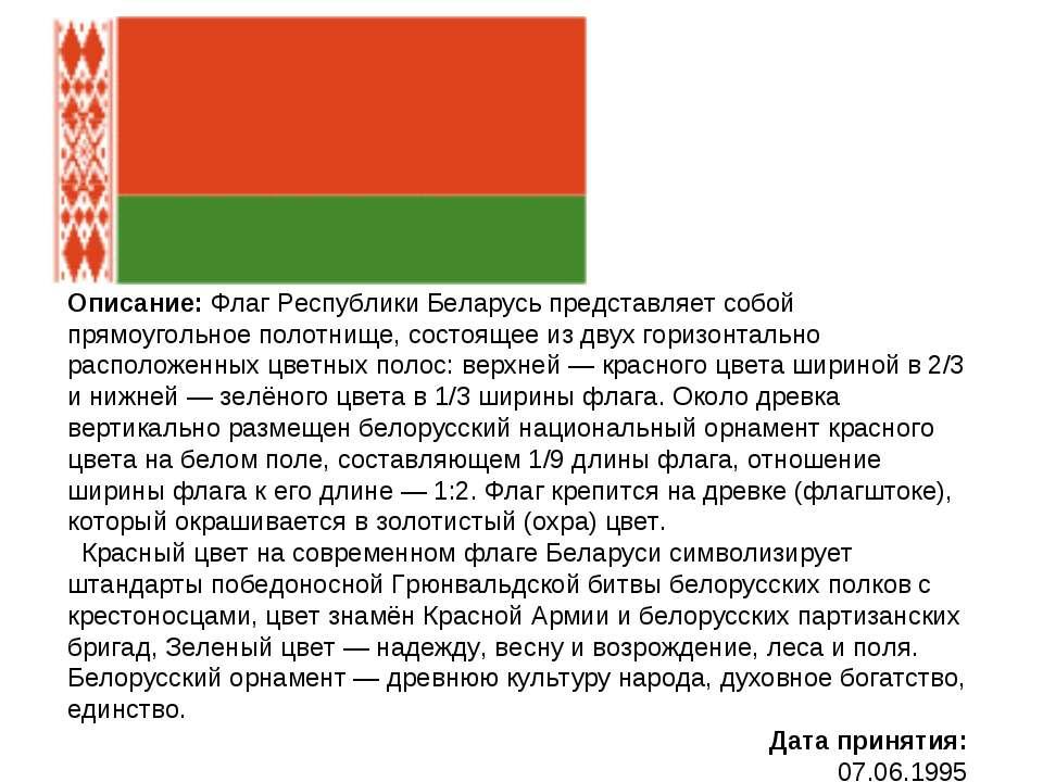Описание: Флаг Республики Беларусь представляет собой прямоугольное полотнище...